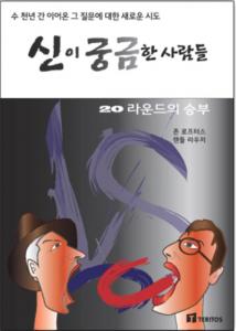 God or Godless in Korean